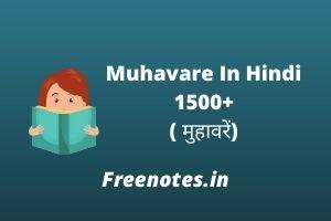 Muhavare In Hindi 1500+ ( मुहावरें)