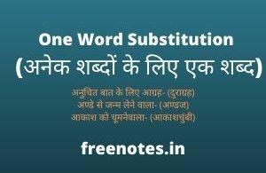 One Word Substitution (अनेक शब्दों के लिए एक शब्द)