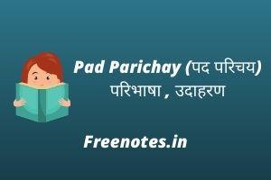 Pad Parichay (पद परिचय) परिभाषा , उदाहरण