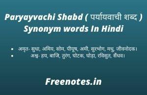Paryayvachi Shabd ( पर्यायवाची शब्द ) Synonym words In Hindi