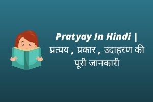 Pratyay In Hindi प्रत्यय , प्रकार , उदाहरण