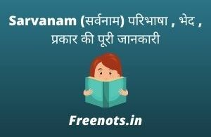 Sarvanam (सर्वनाम) परिभाषा , भेद , प्रकार की पूरी जानकारी