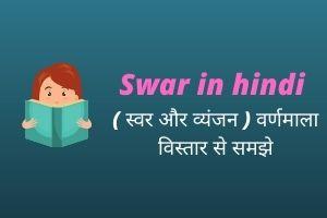 Swar in hindi ( स्वर और व्यंजन ) वर्णमाला