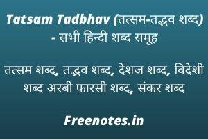 Tatsam Tadbhav (तत्सम-तद्भव शब्द) - सभी हिन्दी शब्द समूह