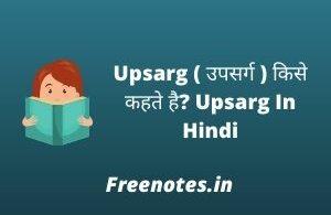 Upsarg ( उपसर्ग ) किसे कहते है Upsarg In Hindi