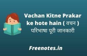 Vachan Kitne Prakar ke hote hain ( वचन ) परिभाषा पूरी जानकारी