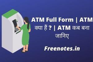 ATM Full Form ATM क्या हैं ATM कब बना जानिए