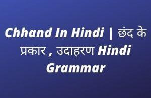 Chhand In Hindi छंद के प्रकार , उदाहरण Hindi Grammar