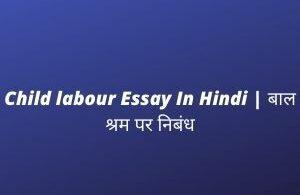 Child labour Essay In Hindi बाल श्रम पर निबंध