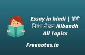 Essay in hindi हिंदी निबंध लेखन Nibandh All Topics