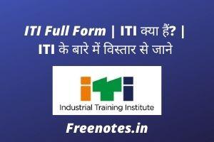 ITI Full Form ITI क्या हैं ITI के बारे में विस्तार से जाने
