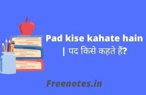 Pad kise kahate hain पद किसे कहते हैं