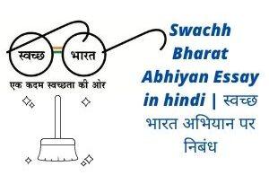 Swachh Bharat Abhiyan Essay in hindi स्वच्छ भारत अभियान पर निबंध