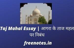 Taj Mahal Essay आगरा के ताज महल पर निबंध