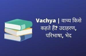 Vachya वाच्य किसे कहते हैं उदाहरण, परिभाषा, भेद