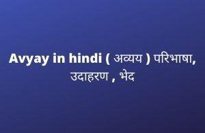 Avyay in hindi ( अव्यय ) परिभाषा, उदाहरण , भेद