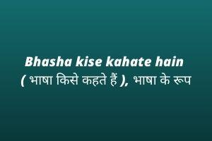 Bhasha kise kahate hain ( भाषा किसे कहते हैं ), भाषा के रूप