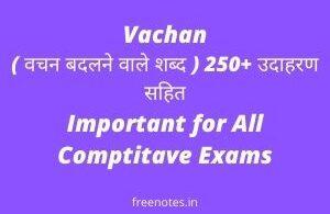 Vachan Badlo ( वचन बदलने वाले शब्द ) 250+ उदाहरण सहित