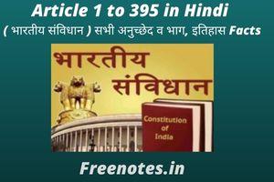 Article 1 to 395 in Hindi ( भारतीय संविधान ) सभी अनुच्छेद व भाग, इतिहास