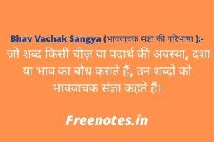 Bhav Vachak Sangya (भाववाचक संज्ञा की परिभाषा ) उदाहरण, प्रकार