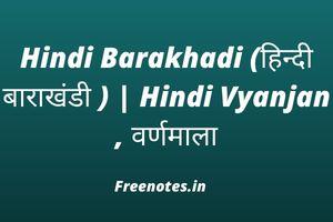 Hindi Barakhadi (हिन्दी बाराखंडी ) Hindi Vyanjan , वर्णमाला