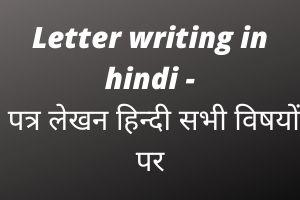 Letter writing in hindi - पत्र लेखन हिन्दी सभी विषयों पर