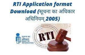 RTI Application format Download (सूचना का अधिकार अधिनियम् 2005)