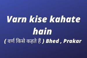 Varn kise kahate hain ( वर्ण किसे कहते हैं ) Bhed , Prakar