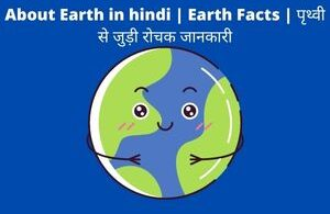 About Earth in hindi Earth Facts पृथ्वी से जुड़ी रोचक जानकारी